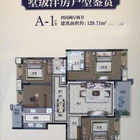 墅级洋房A-1户型