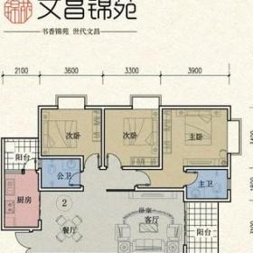 文昌锦苑2户型